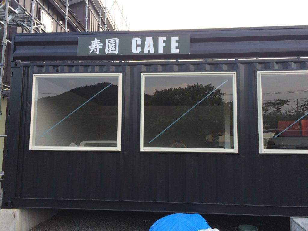 自然豊かなのんびり快適なカフェ 施工事例